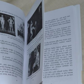 Bengali Translation of Ways of Seeing by Asma Sultana and Kazi Mahboob Hassan, 2015