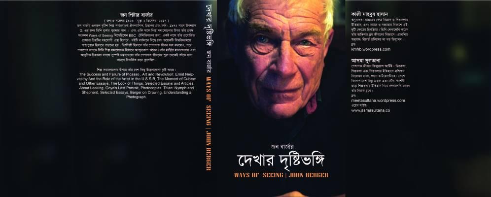John Berger ways of seeing Bangla translation
