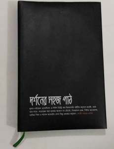 Black Bangla Book cover