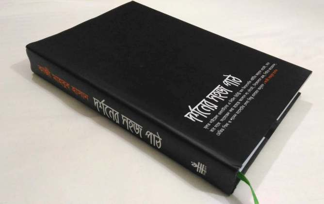 Black and white Bangla book of philosophy
