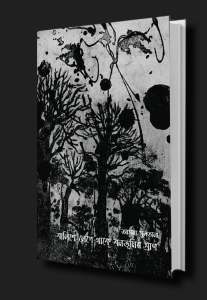 black and white forest picture of poetry book