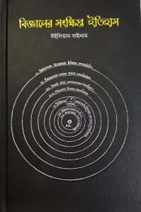 black book cover with circls