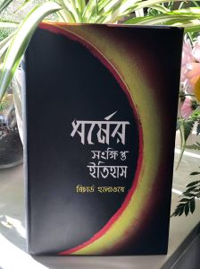 book cover with half circle of red yellow and black